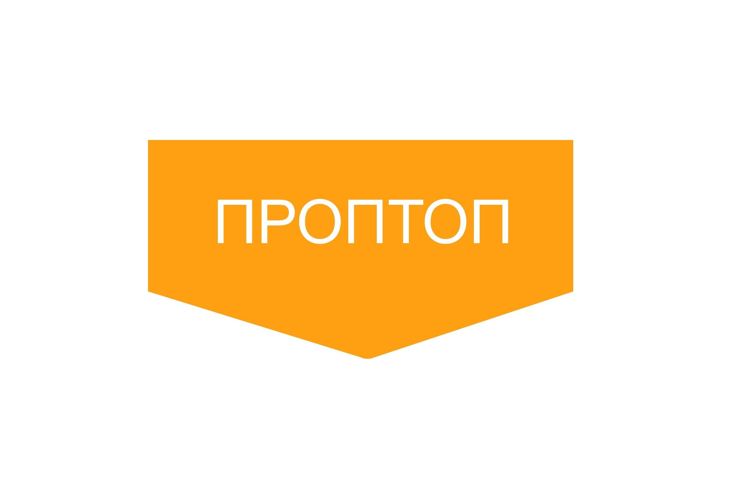 Проптоп